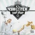 chukigek-hippop.jpg