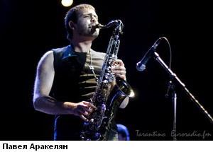 Павел Аракелян